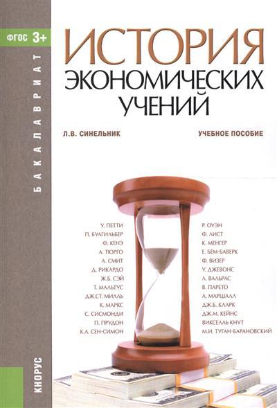 История экономических учений. Учебное пособие (ФГОС) (3+). 3 издание