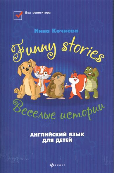 Funny stories = Веселые истории. Английский язык для детей