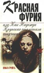 Красная фурия или Как Надежда Крупская отомстила обидчикам