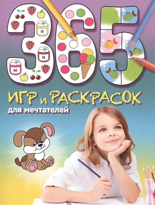Волченко Ю. (ред.) 365 игр и раскрасок для мечтателей twistshake контейнер для сухой смеси 2 шт 100 мл фиолетовый 780027