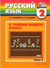 Соловейчик М. 2 кл Русский язык К тайнам нашего языка Учебник ч.2 лампа кл 11 москва