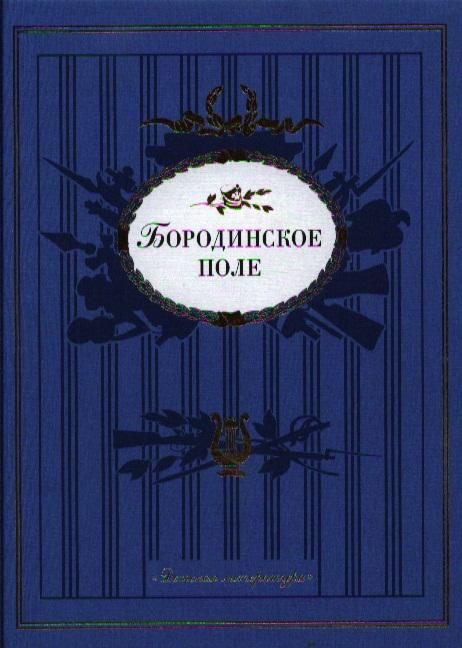Гулина А. (сост.) Бородинское поле: 1812 год в русской поэзии набор для создания фоторамки с декором часовой механизм folia 23336