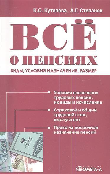 Все о пенсиях: виды, условия назначения, размер, 5-е издание, исправленное