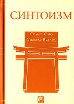 Синтоизм Древняя религия Японии
