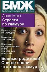 Матт А. Страсти по гламуру