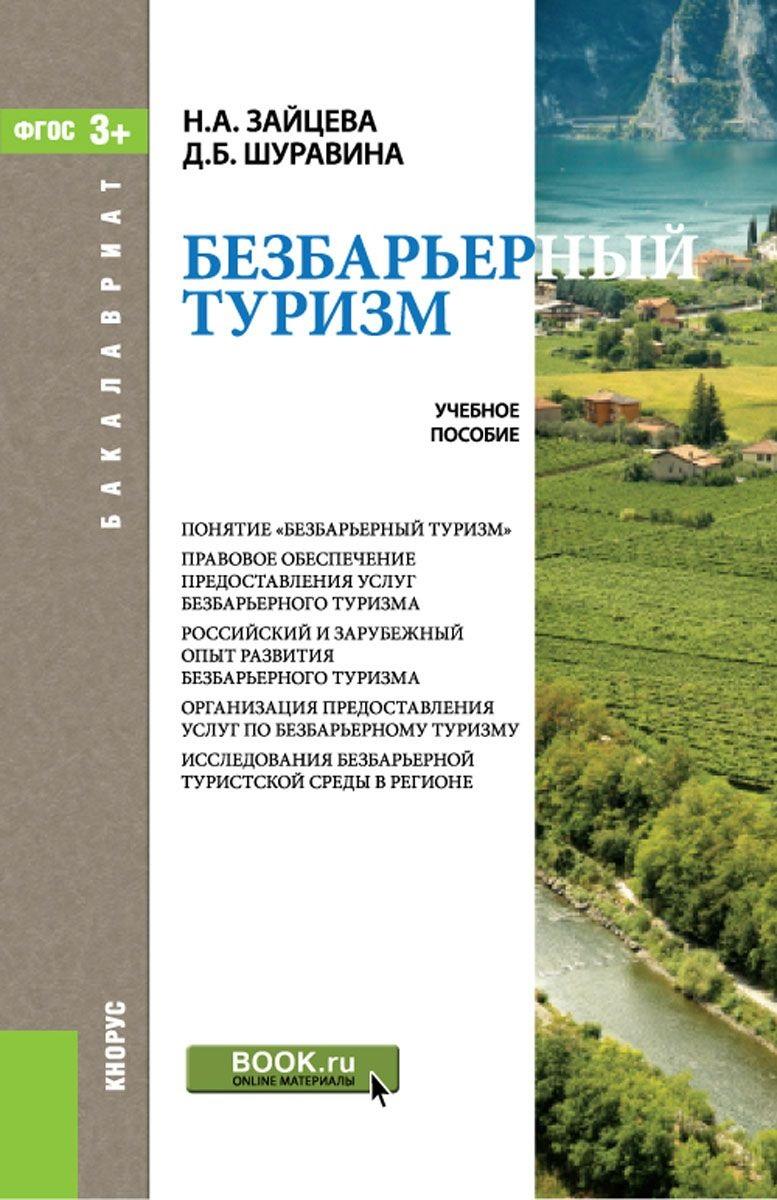 Зайцева Н., Шуравина Д. Безбарьерный туризм. Учебное пособие