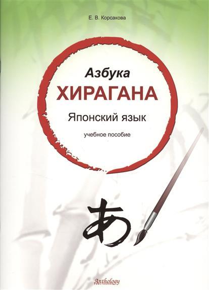 Корсакова Е. Азбука хирагана. Японский язык. Учебное пособие