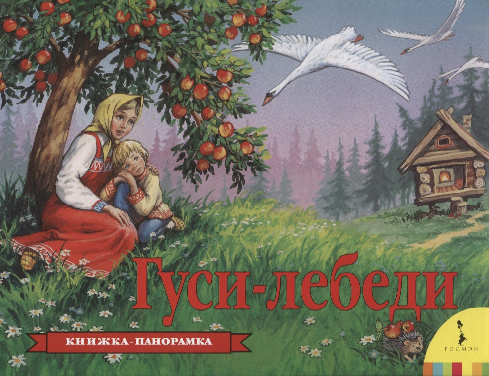 Афанасьев А. Гуси-лебеди ISBN: 9785353073475 афанасьев а свободное падение