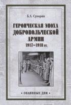 Героическая эпоха Добровольческой армии 1917- 1918гг.