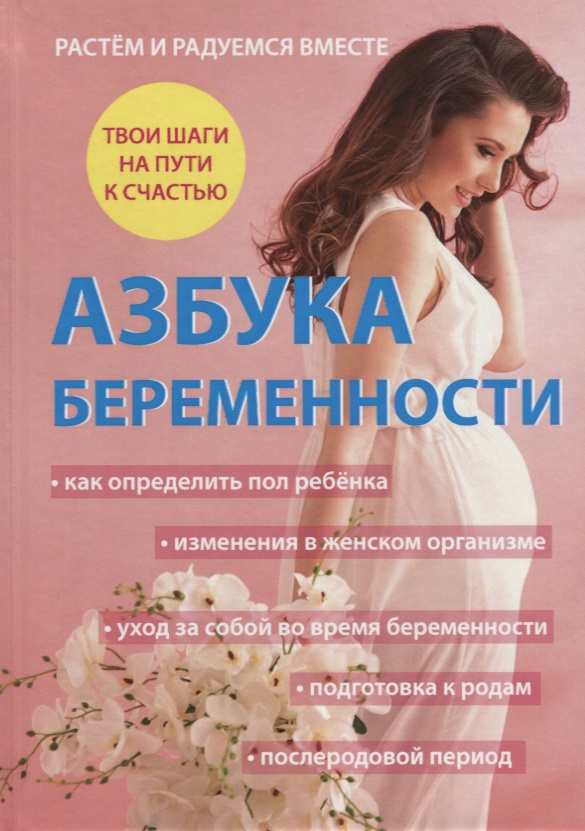 Дружинин А. Азбука беременности