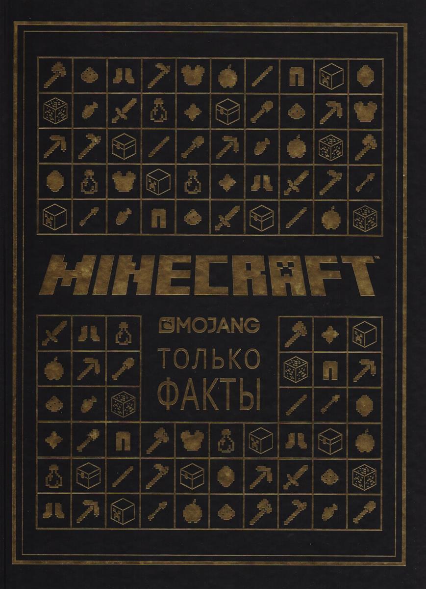 Minecraft. Только факты