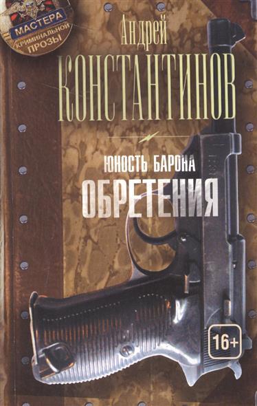 Константинов А. Юность барона. Обретения  недорого