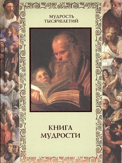 Давтян А. (сост.) Книга мудрости