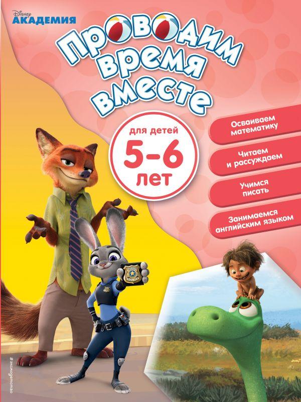 Жилинская А. (ред.) Проводим время вместе: для детей 5 - 6 лет жилинская а ред азбука