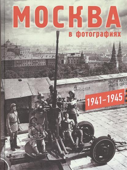 Москва в фотографиях 1941-1945