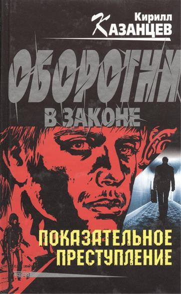 Казанцев К.: Показательное преступление