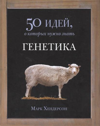 купить Хендерсон М. Генетика. 50 идей, о которых нужно знать по цене 466 рублей