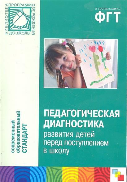 Педагогическая диагностика развития детей...