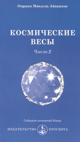 Айванхов О. Космические весы. Число 2