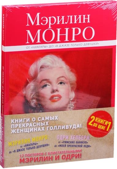 Книги о самых прекрасных женщинах Голливуда: Мэрилин Монро. Одри Хепберн (комплект из 2-х книг) эксмо одри хепберн и мэрилин монро богини голливуда