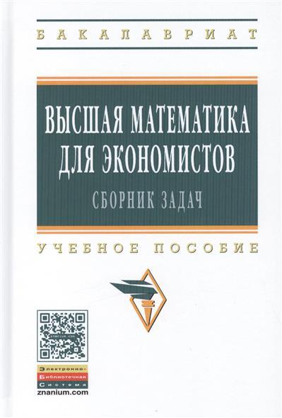 Высшая математика для экономистов: сборник задач. Учебное пособие. Третье издание, исправленное