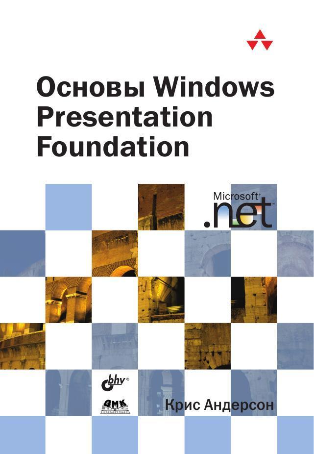 Андерсон К. Основы Windows Presentation Foundation