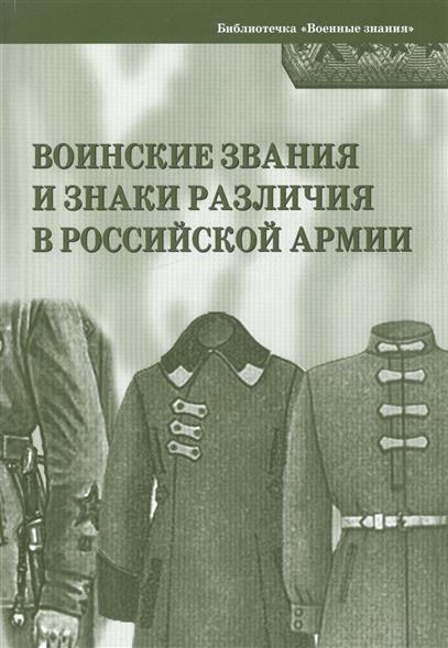 Воинские звания и знаки различия в Российской армии