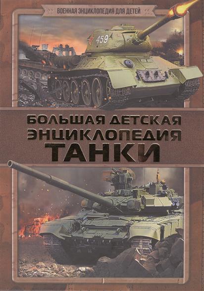 Брусилов Д. Танки. Большая детская энциклопедия брусилов д самолеты