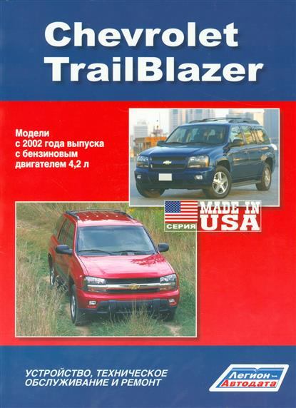 Chevrolet TrailBlazer. Модели с 2002 года выпуска с бензиновым двигателем 4,2 л. Устройство, техническое обслуживание и ремонт ISBN: 9785888504734 kia sportage модели с 2010 года выпуска с бензиновым g4kd 2 0 л и дизельным d4ha 2 0 л crdi двигателями устройство техническое обслуживание и ремонт