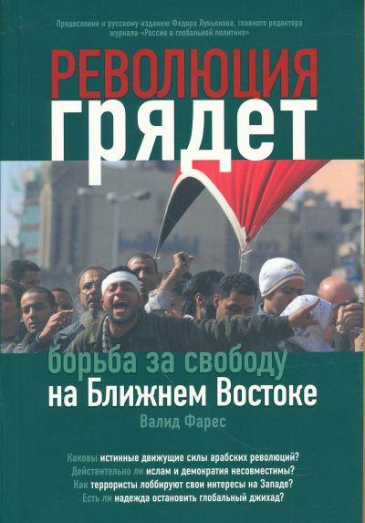 Фарес В. Революция грядет Борьба за свободу на Ближнем Востоке