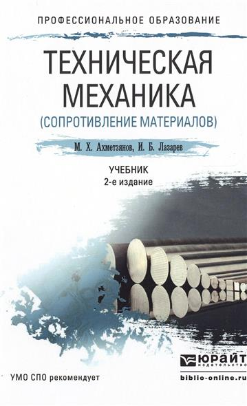 Ахметзянов М., Лазарев И. Техническая механика (сопротивление материалов). Учебник для СПО техническая механика микросистем