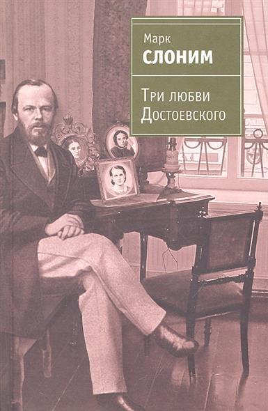 Слоним М. Три любви Достоевского слоним где платье