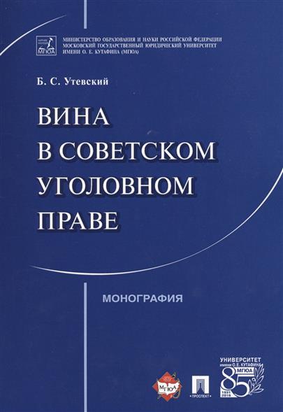 Вина в советском уголовном праве. Монография