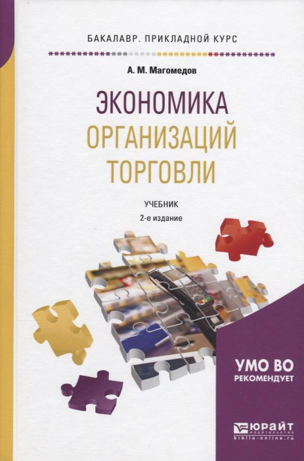 Экономика организаций торговли. Учебник