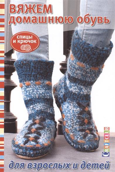 Вяжем домашнюю обувь для взрослых и детей. Спицы и крючок