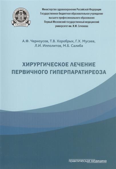 Хирургическое лечение первичного гиперпаратиреоза
