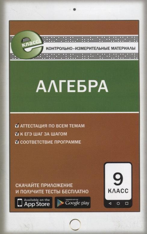 Мартышова Л. (сост.) Алгебра. 9 класс алгебра 7 9 классы