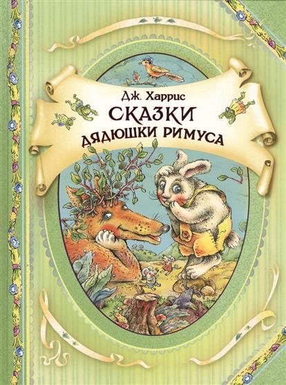 Харрис Дж. Сказки дядюшки Римуса ISBN: 9785353074106 сборник новые сказки дядюшки римуса