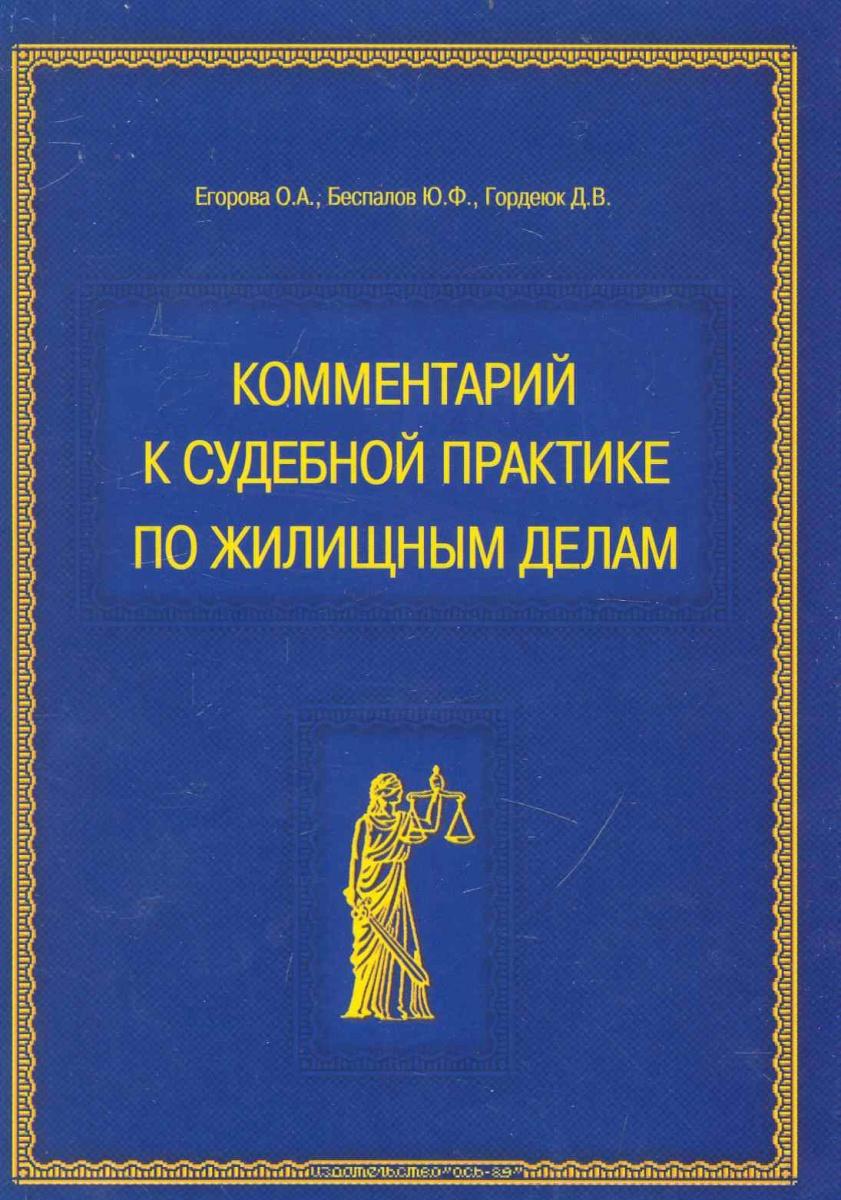 Егорова О., Беспалов Ю. и др. Комм. к судебной практике по жилищным делам
