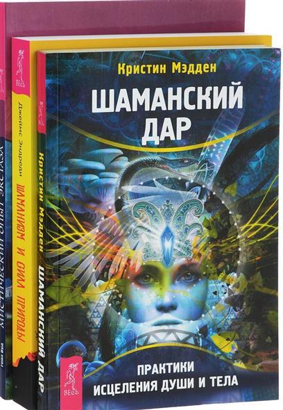 Шаманизм и сила Природы + Мистический опыт экстаза + Шаманский дар (комплект из 3 книг)