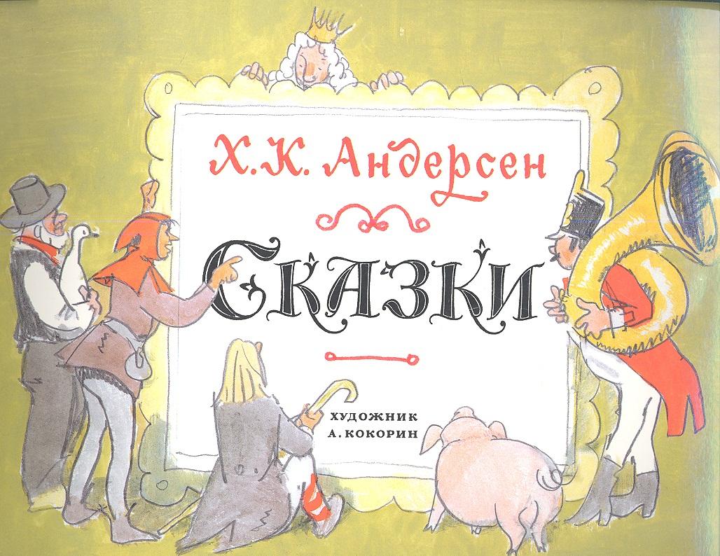 Андерсен Х.К.: Сказки