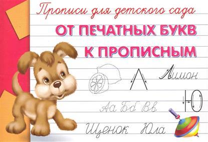 Прописи для дет. сада От печатных букв к прописным