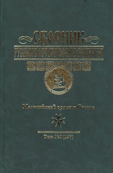Сборник русского исторического общества. Мальтийский орден и Россия. Том 9 (157)