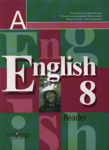 Английский язык 8 кл Книга для чтения