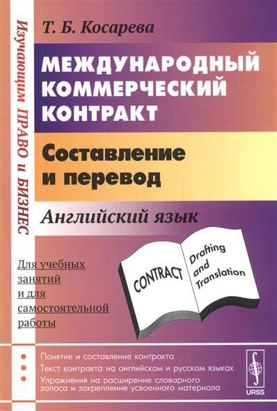 Косарева Т. Международный коммерческий контракт. Составление и перевод. Английский язык международный коммерческий арбитраж