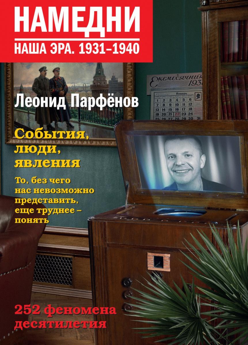 Парфенов Л. Намедни. Наша эра. 1931-1940 намедни наша эра 1961 1970