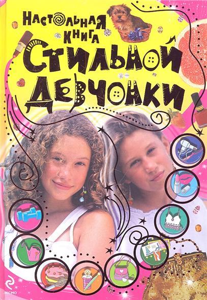 Настольная книга стильной девчонки