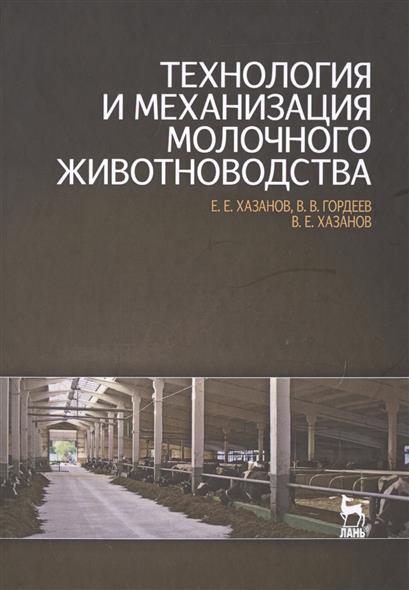 Хазанов Е., Гордеев В., Хазанов В. Технология и механизация молочного животноводства