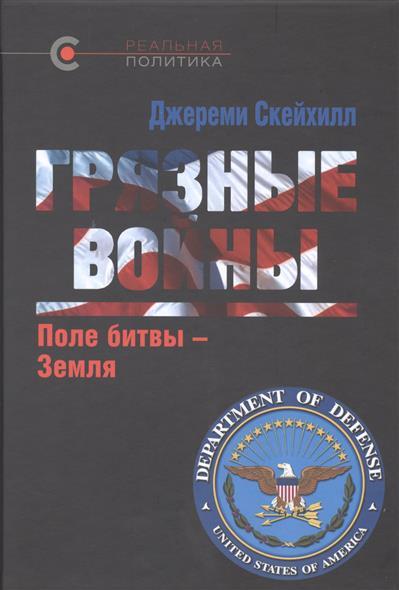 Скейхилл Д, Грязные войны: Поле битвы - Земля ISBN: 9785995004929