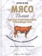 Мясо Полное иллюстрированное руководство